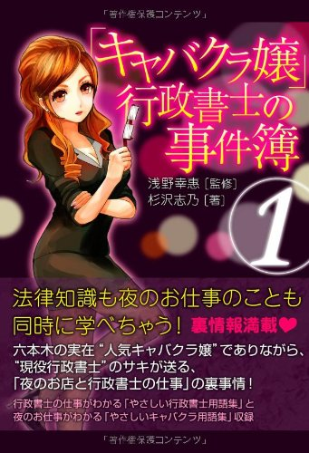 キャバクラ嬢行政書士の事件簿1(ゴマブックス)