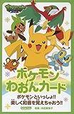 Pokemon WAON card