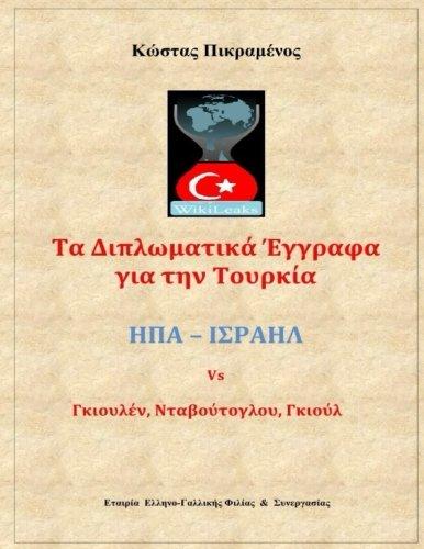 Wikileaks: Ta Diplomatika Eggrafa gia tin Tourkia (Greek Edition)