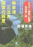 みちのく麺食い記者・宮沢賢一郎 奥会津三泣き 因習の殺意 (小学館文庫)