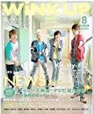 Wink up (ウィンク アップ) 2012年 08月号 [雑誌]