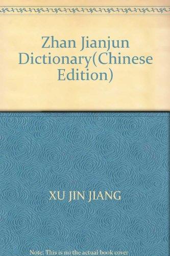 Zhan Jianjun Dictionary(Chinese Edition)