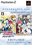 Neo Romance Box Angelique Selection [Japan Import] by Koei