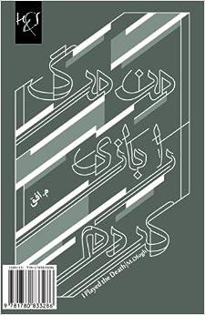 Como Descargar Libro Gratis I Played The Death: Man Marg Ra Bazi Kardam Gratis PDF