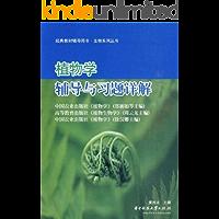 植物学辅导与习题详解 (生物系列丛书,经典教材辅导用书)