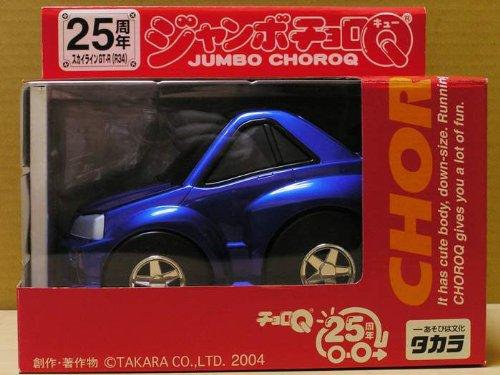 ジャンボチョロQ スカイラインGT-R(R34) メタリックブルー チョロQ25周年記念モデル