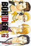 BORDER 境界線3 CD付き特別限定版 (HUG COMICS)