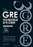 GRE写作高频题目及考点精析