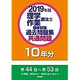 理学療法士・作業療法士国家試験過去問題集 共通問題10年分 2019年版
