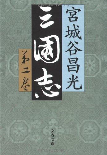 三国志〈第2巻〉 (文春文庫)