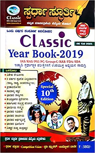 Spardha Spoorthi Book