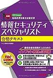 情報セキュリティスペシャリスト 合格テキスト 2015年度 (情報処理技術者試験対策)