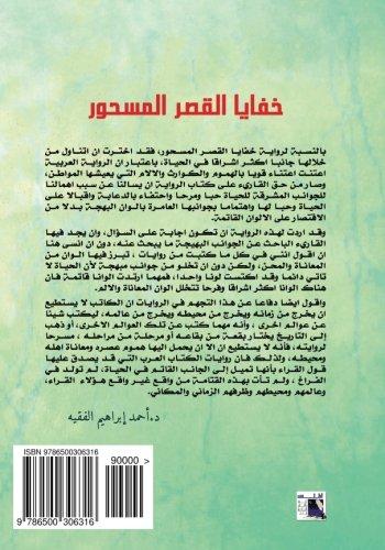 Download Khafāyā al-qaṣr al-masḥūr: riwāyah (Arabic Edition) pdf