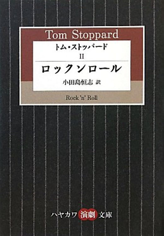 不定酸っぱい期待して知盛の声がきこえる――『子午線の祀り』役者ノート (ハヤカワ演劇文庫)