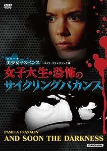 【VHS発掘隊】女子大生 恐怖のサイクリングバカンス ~美少女(ロリータ)サスペンス~ [DVD]