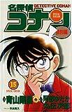 """""""Conan Short Stories 15"""" av Gosho Aoyama"""
