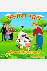 Klara The Cow Who Knows How To Bow (Friendship Series) (Volume 1) (Hindi Edition) Paperback