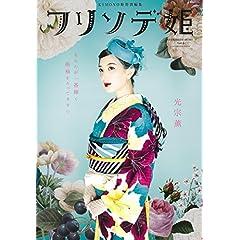 フリソデ姫 表紙画像