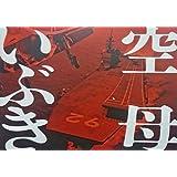 【映画パンフレット】 空母いぶき IBUKI192