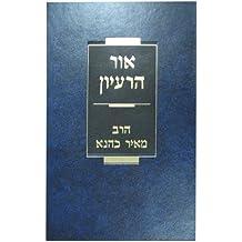 Or Hara'ayon (Hebrew edition)