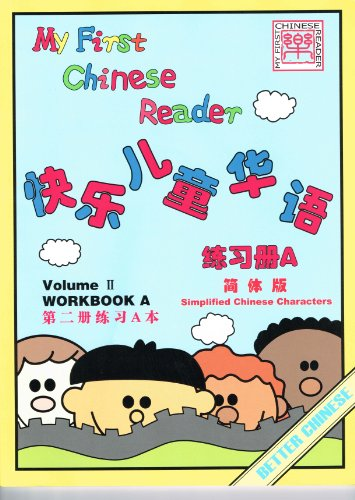 My First Chinese Reader Workbook a (Chinese Edition)