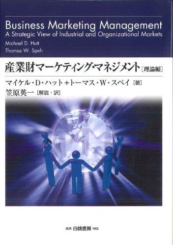 産業財マーケティング・マネジメント(理論編) (HAKUTO Management)
