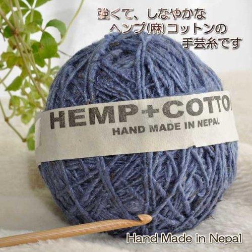 ヘンプ(麻)コットンの手芸糸【100g玉】【カラー:ミッドナイトブルー】ネパール天然素材の手紡ぎ毛糸