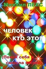 """Chelovek - kto eto? [Man - who is it?] (Russian Edition): O poiske sebya i smysla zhizni. Seriya:«Prosto o slozhnom. Zhizn i smert cheloveka.» [Search ... about the difficult. Life and Death of man.""""] Paperback"""