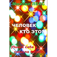 "Chelovek - kto eto? [Man - who is it?] (Russian Edition): O poiske sebya i smysla zhizni. Seriya:«Prosto o slozhnom. Zhizn i smert cheloveka.» [Search ... about the difficult. Life and Death of man.""]"