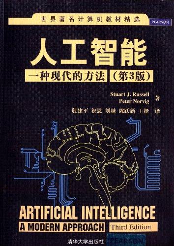 世界著名计算机教材精选·人工智能:一种现代的方法(第3版)