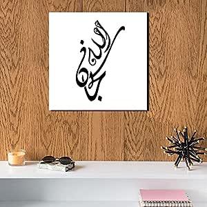 لوحة اسلامية خشب ام دي اف مقاس 30x30 سنتيمتر من