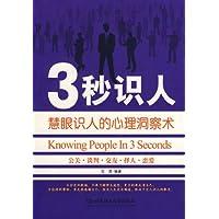 3秒识人:慧眼识人的心理洞察术