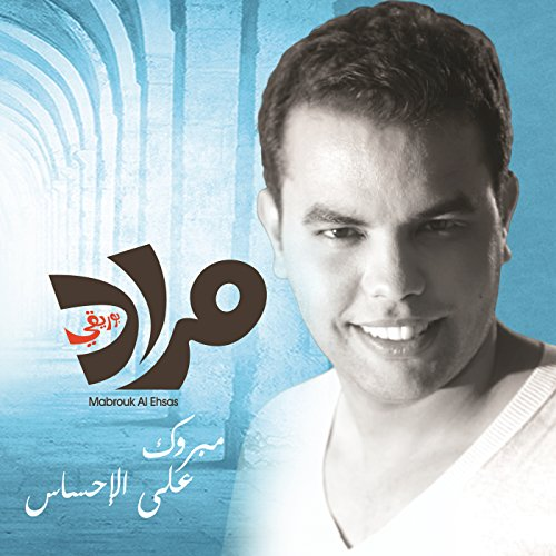 mourad bouriki ya sayidati mp3
