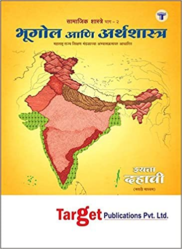 Buy 10th SSC Geography and Economics (Marathi Medium) Book