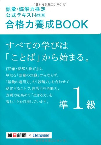 改訂版 語彙・読解力検定公式テキスト 合格力養成BOOK 準1級