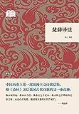 妤氳緸璇戞敞-�芥皯闃呰緇忓�錛�鉤�咃級 (Chinese Edition)