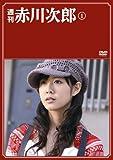 週刊 赤川次郎 1 [DVD]