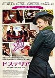 [DVD]ヒステリア