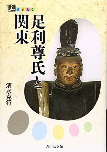 足利尊氏と関東 (人をあるく)