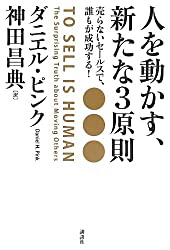 To Sell Is Human: The Surprising Truth about Moving Others (Japanese Edition)