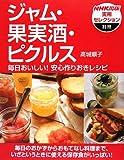 ジャム・果実酒・ピクルス 毎日おいしい! 安心作りおきレシピ (NHK出版実用セレクション)