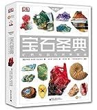 宝石圣典:矿物与岩石权威图鉴(珍藏版)