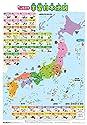 小学低学年 学習日本地図 キッズレッスン