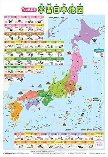 小学低学年 学習日本地図 (キッ...