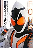 DETAIL OF HEROES 仮面ライダーフォーゼ特写写真集 青春スイッチ・オン! (DETAIL OF HEROES 7)
