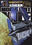MOONLIGHT MILE 4 (ビッグコミックス)