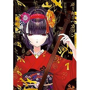 ホーキーベカコン1 (単行本コミックス) [Kindle版]