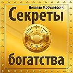 Sekret bogatstva [The Secret of Wealth] | Nikolay Mrochkovskiy