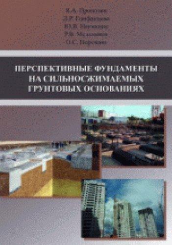 Read Online Perspektivnye fundamenty na silnosnizhaemyh gruntovyh osnovaniyah PDF