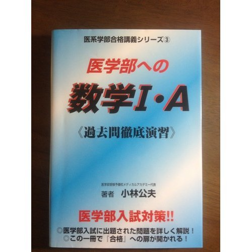 1 ?A mathematics to medical school (2000) ISBN: 4887710771 [Japanese Import]